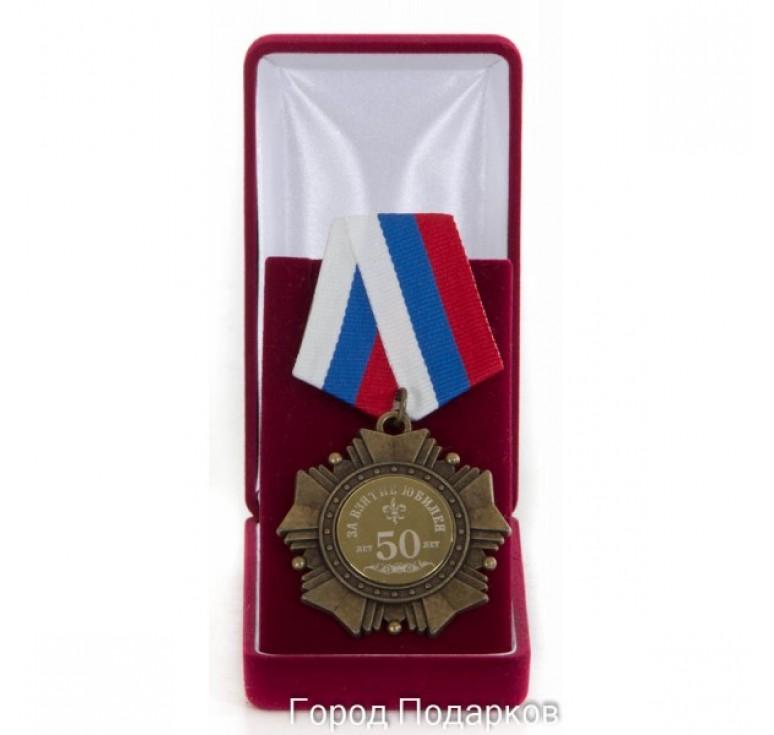 Подарок на 50 лет медаль 58