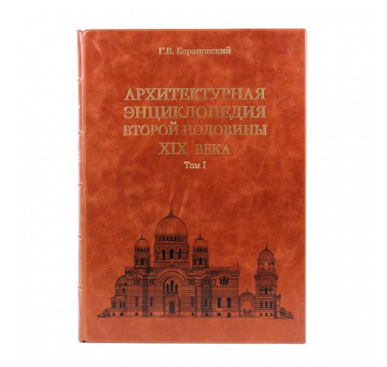 Архитектурная энциклопедия второй половины XIX век