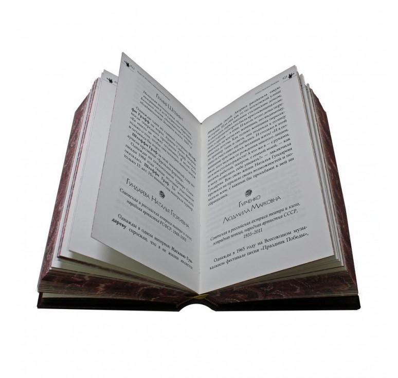 Большая книга женской мудрости.