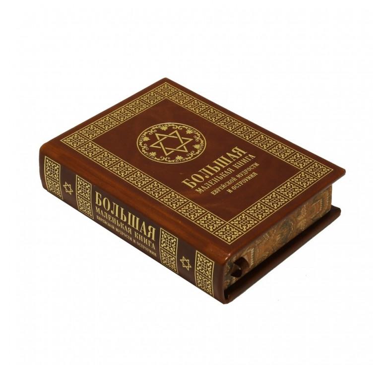Большая маленькая книга еврейской мудрости и остроумия.