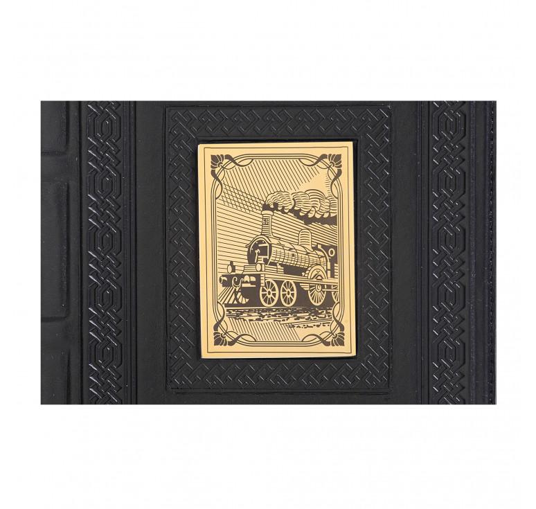 Ежедневник А5 «Железнодорожнику-6» с накладкой покрытой золотом 999 пробы