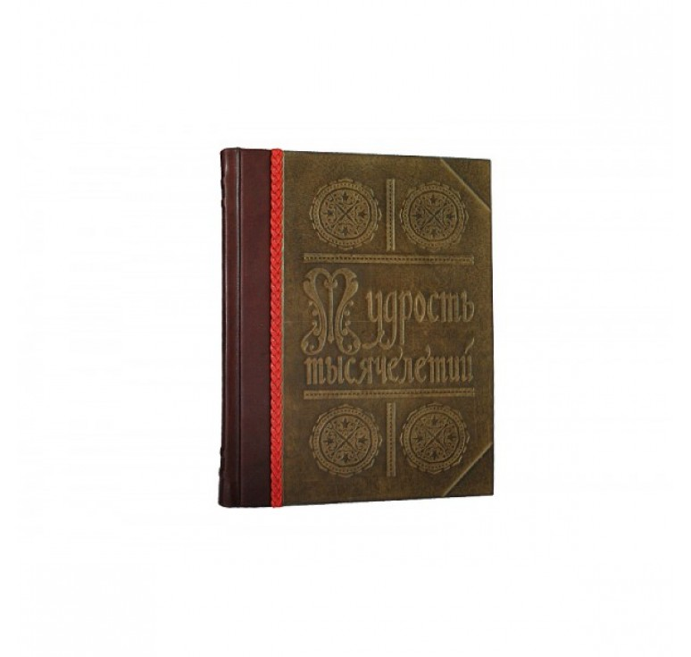 «Мудрость Тысячелетий. Энциклопедия.» 489 (з)