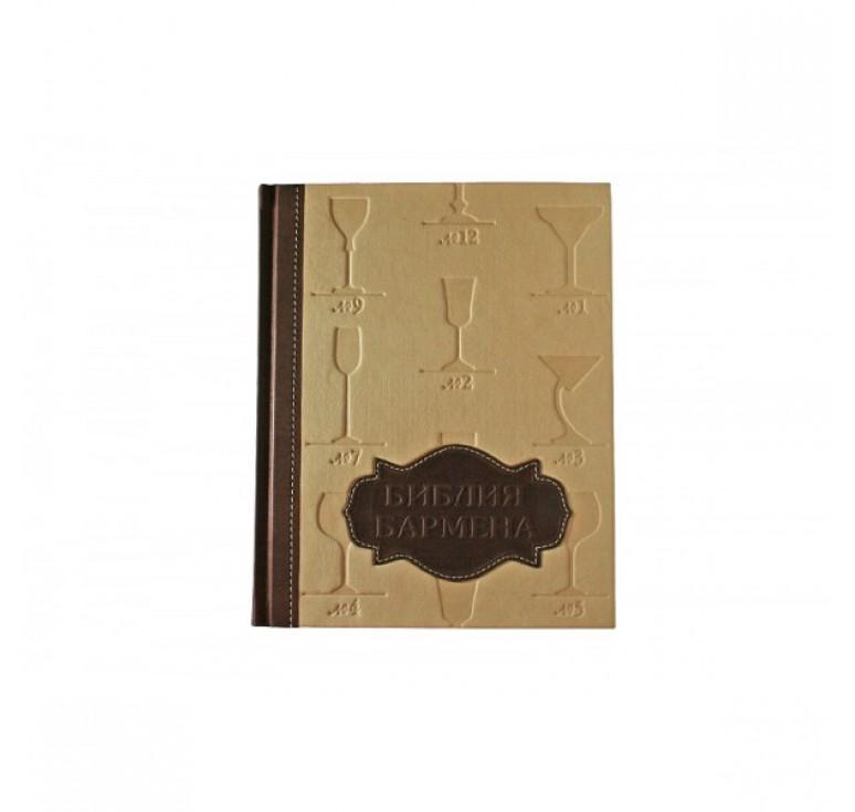 «Библия Бармена» 496 (з)