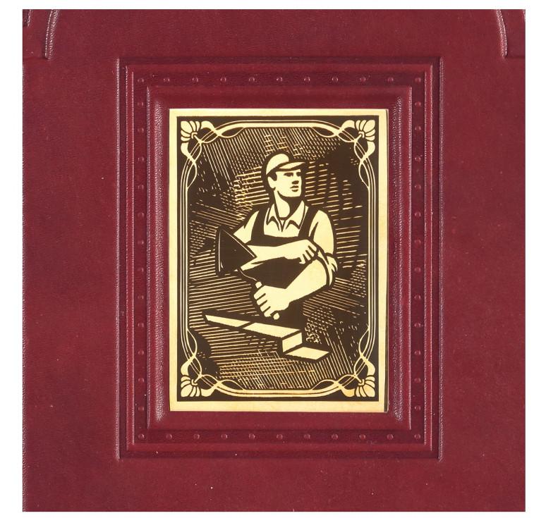 Ежедневник А5 «Строителю-1» с накладкой покрытой золотом 999 пробы