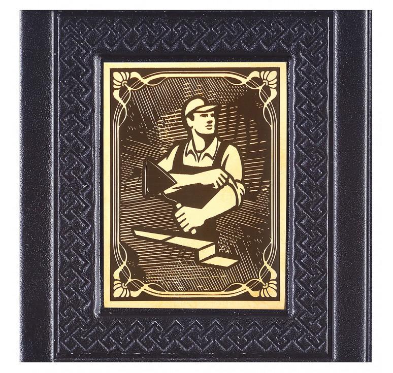 Ежедневник А5 «Строителю-3» с накладкой покрытой золотом 999 пробы