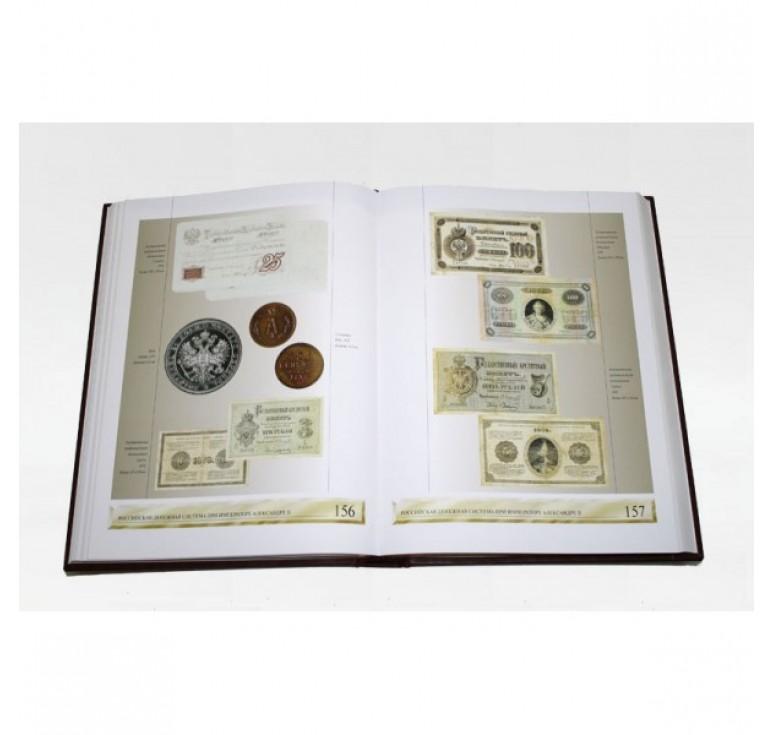 «Деньги России» 425 (зн)