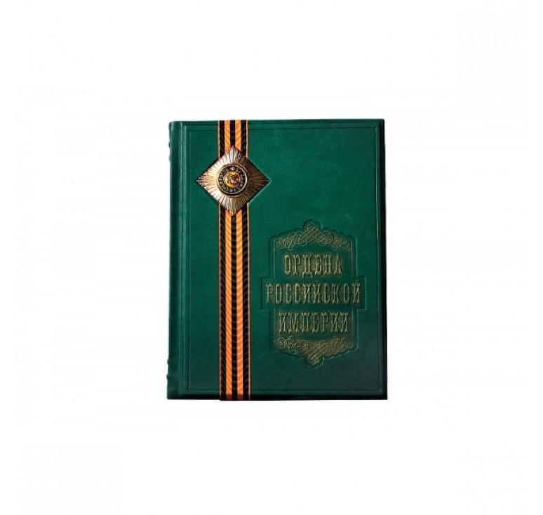 «Ордена Российской Империи» 448 (з)