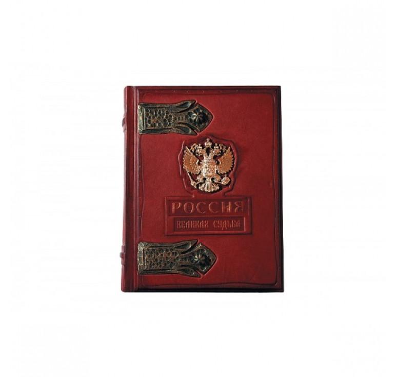 «РОССИЯ - Великая Судьба» 445 (з)