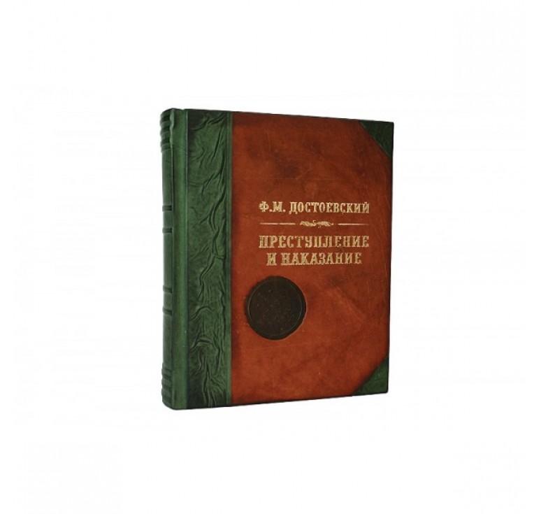 «Преступление и наказание» Ф.М. Достоевский 507 (з)
