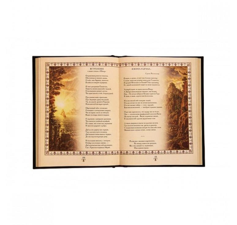 «Поэзия Серебряного Века» 551 (з)