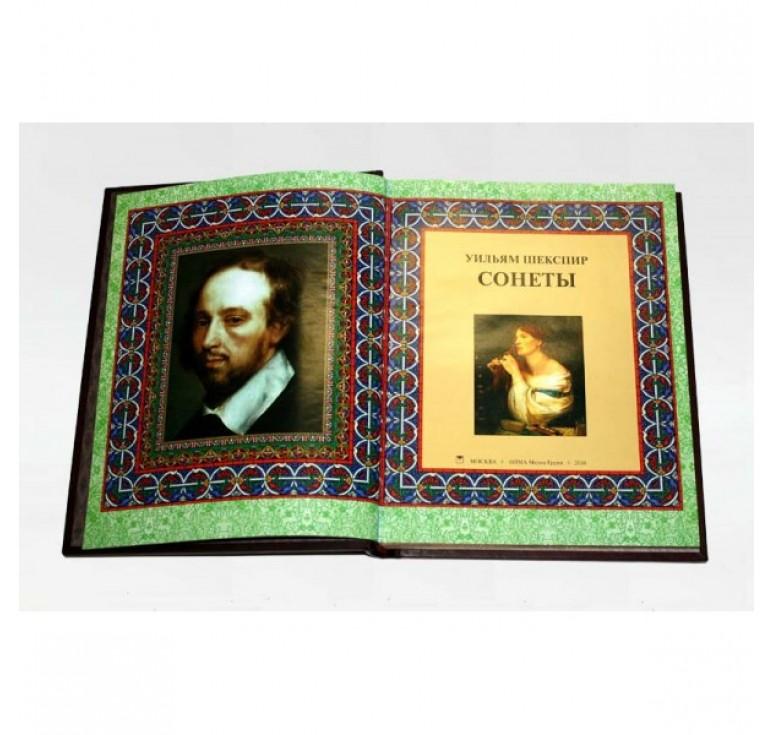 «Драмы. Поэмы. Сонеты» Уильям Шекспир 475 (з)