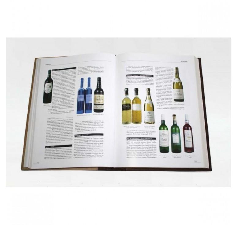 «Вино. Большая энциклопедия» 465 (з)