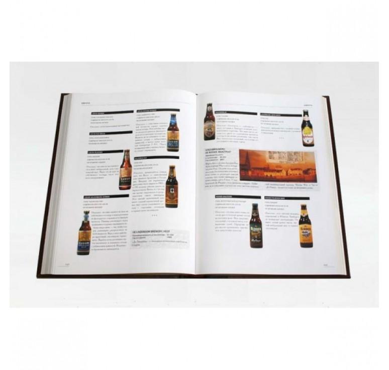 «Пиво. Большая Энциклопедия» 436 (з)