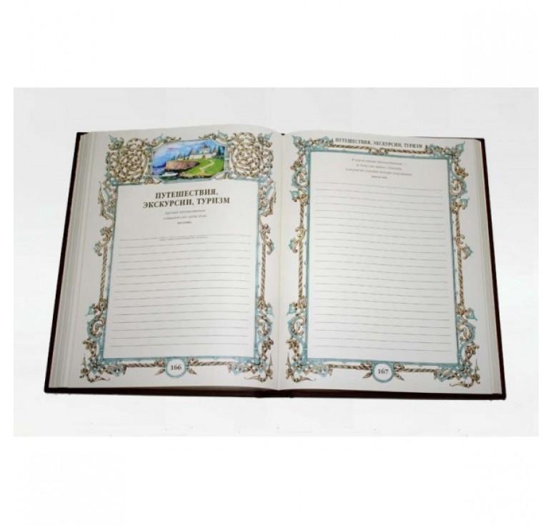 «Семейная летопись» с филигранью 458 (ф)