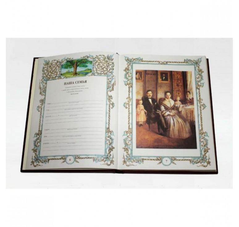 «Семейная летопись» 458 (з)