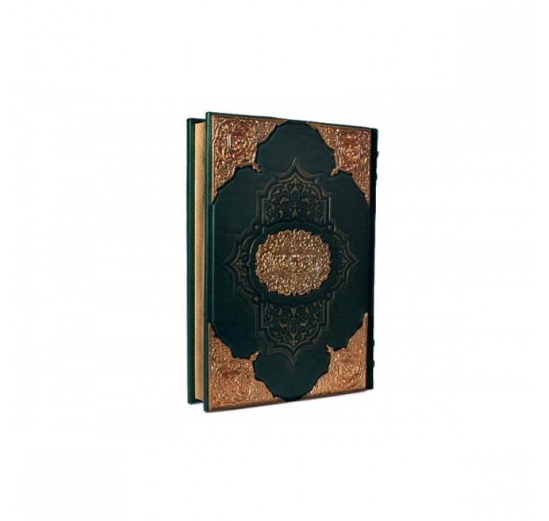«Коран с литьем» 043 (л)