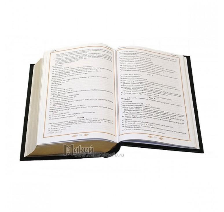 «Коран с золотым обрезом» 006 (з)