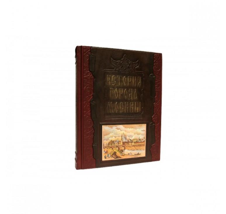 «История города Москвы» 509 (з)