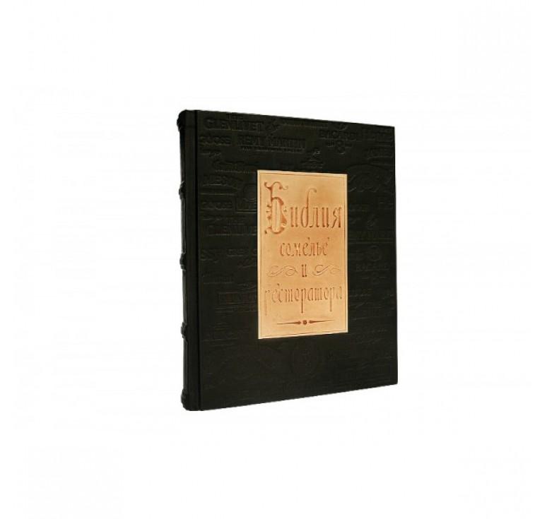 «Библия сомелье и ресторатора» 510 (з)
