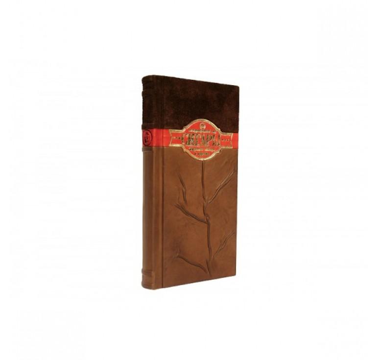 «Сигары Международный гид для ценителей» 506 (з)