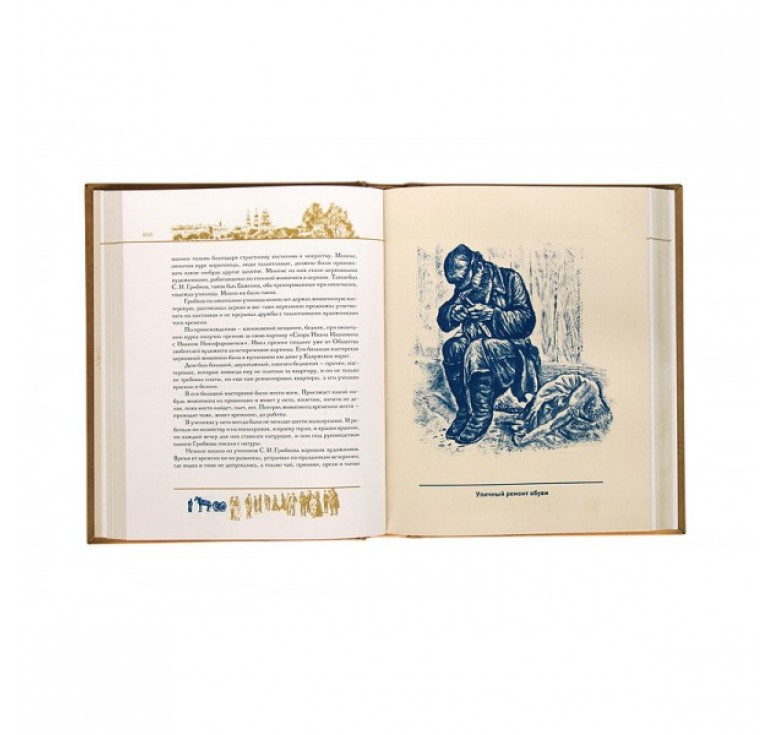 «Москва и москвичи» В.А. Гиляровский 542(з)