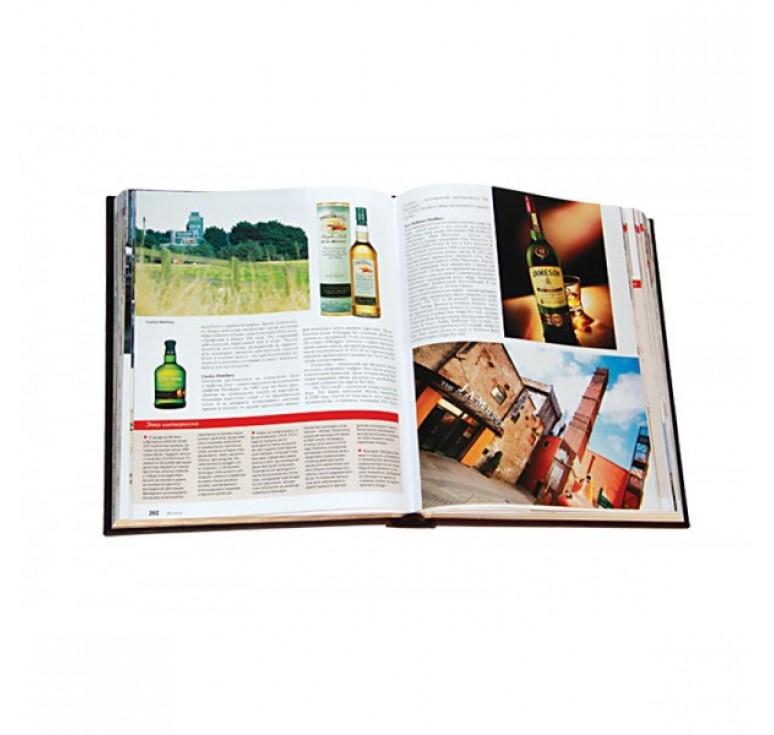 «Большая книга вин и алкогольных напитков мира» 523 (з)