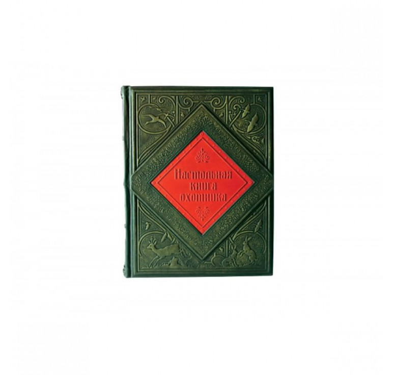 «Настольная книга охотника» 525 (з)