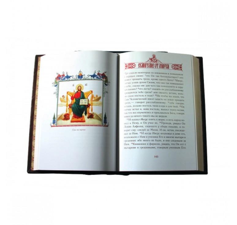 «Святое Евангелие» 070(л)
