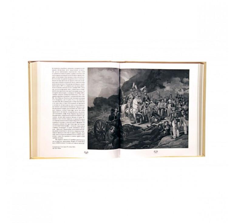 «Политическая и военная жизнь Наполеона» 528 (з)