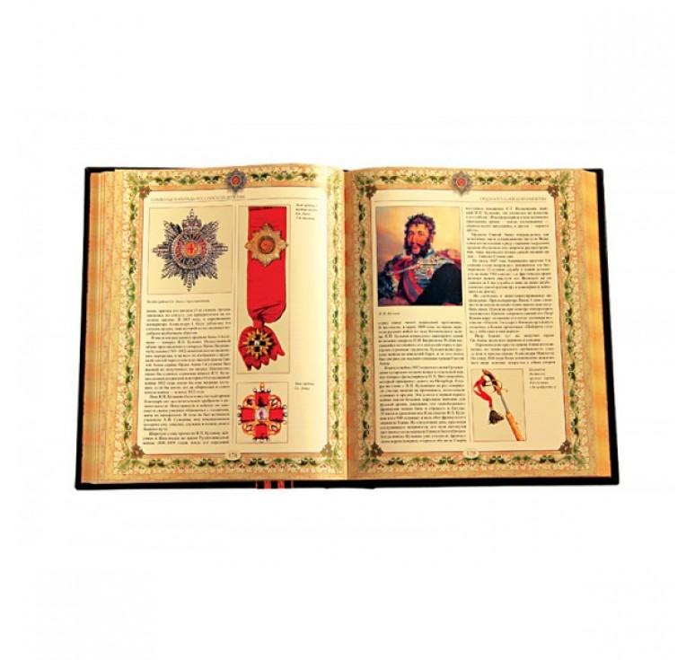 «Символы и награды Российской Державы» 532 (з)