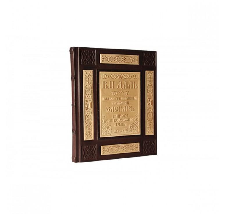 «Иллюстрированный толковый словарь живого великорусского языка» 533 (з.)