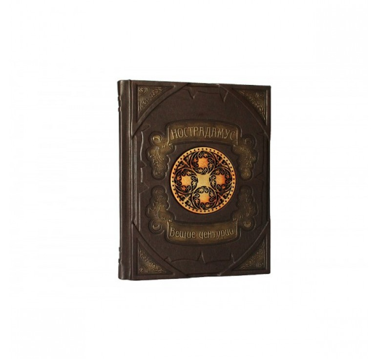 «Нострадамус. Вещие центурии.» 490 (з.)