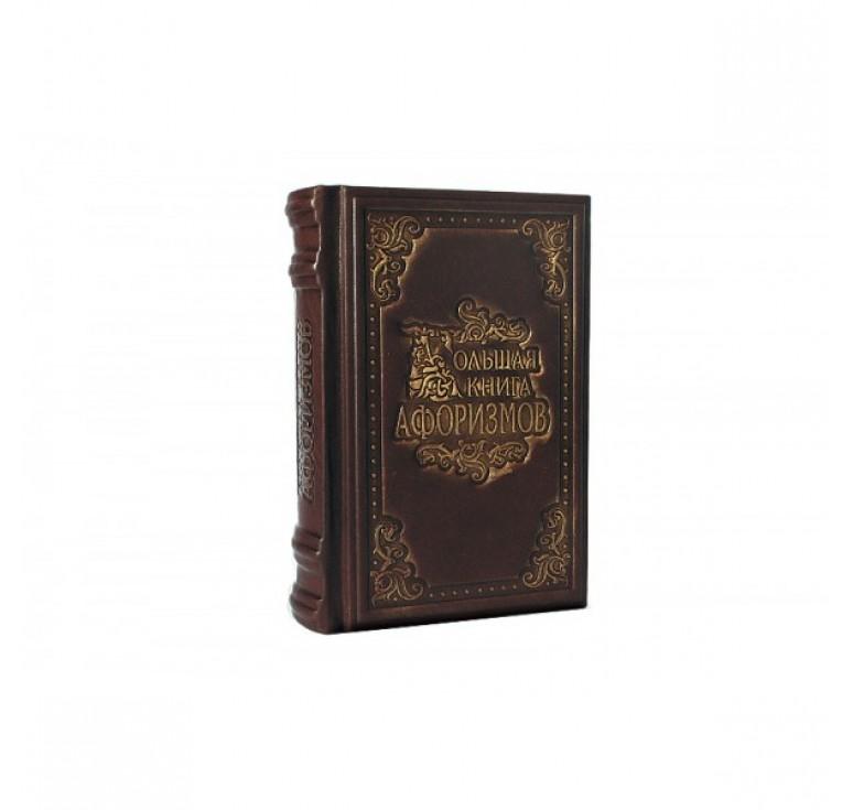 «Большая книга афоризмов» 467 (з.)