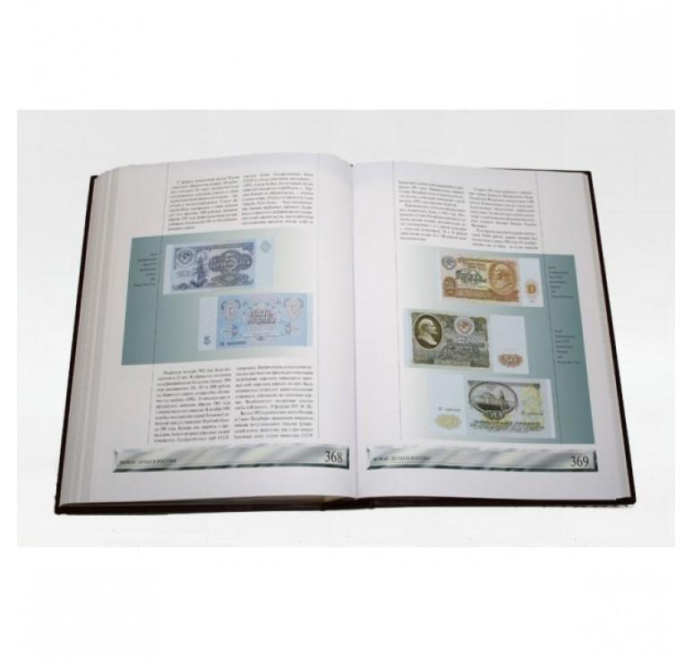 «Деньги России» 425 (зн.)