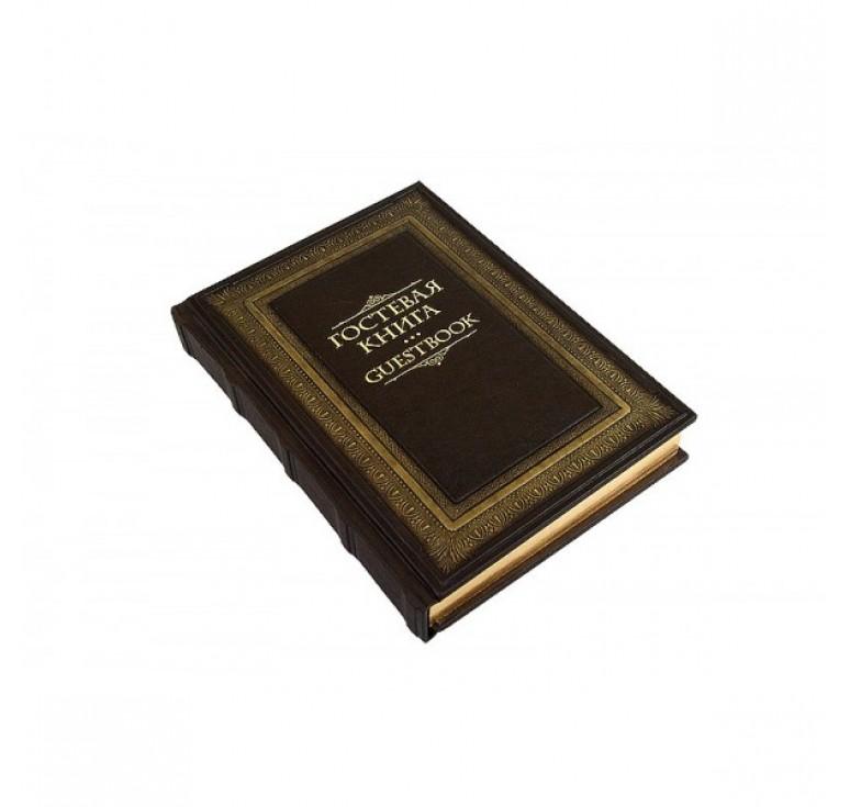 Гостевая книга 530(з)