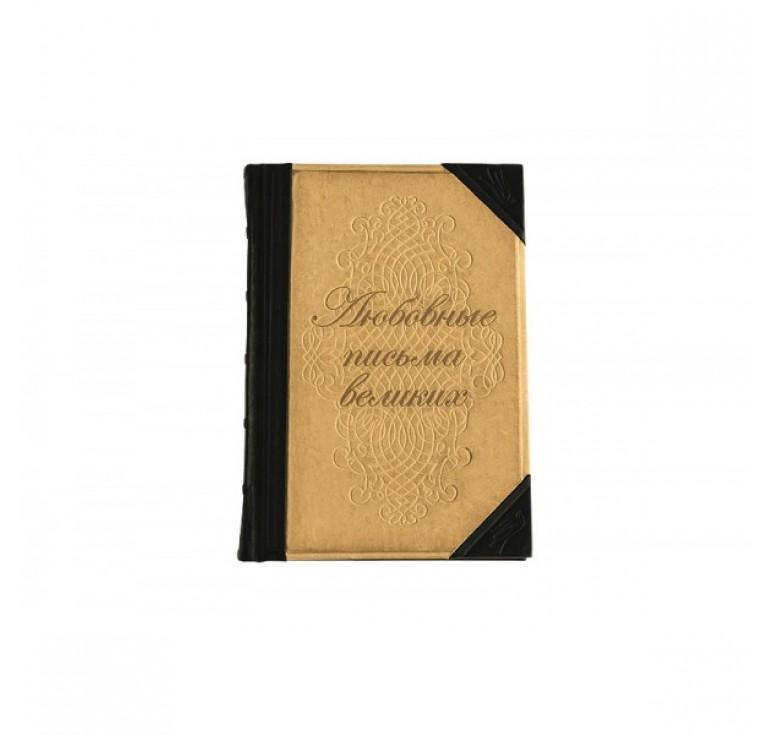 «Любовные письма великих» 540 (з)