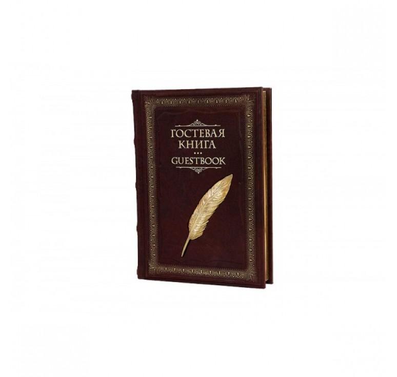 Гостевая книга с литьем 530(л)