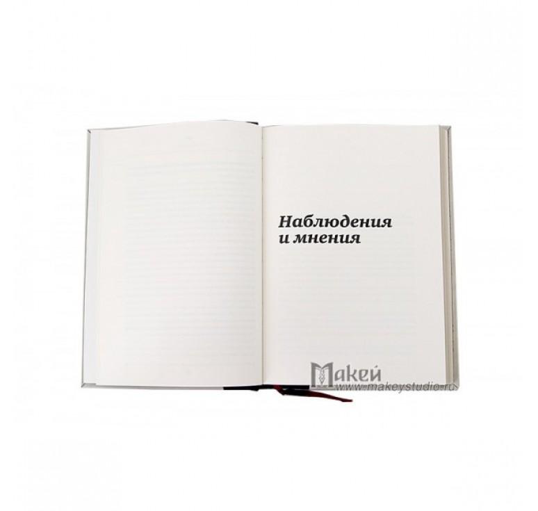«Правила Черчилля. Идеи, наблюдения, афоризмы» 536 (з)