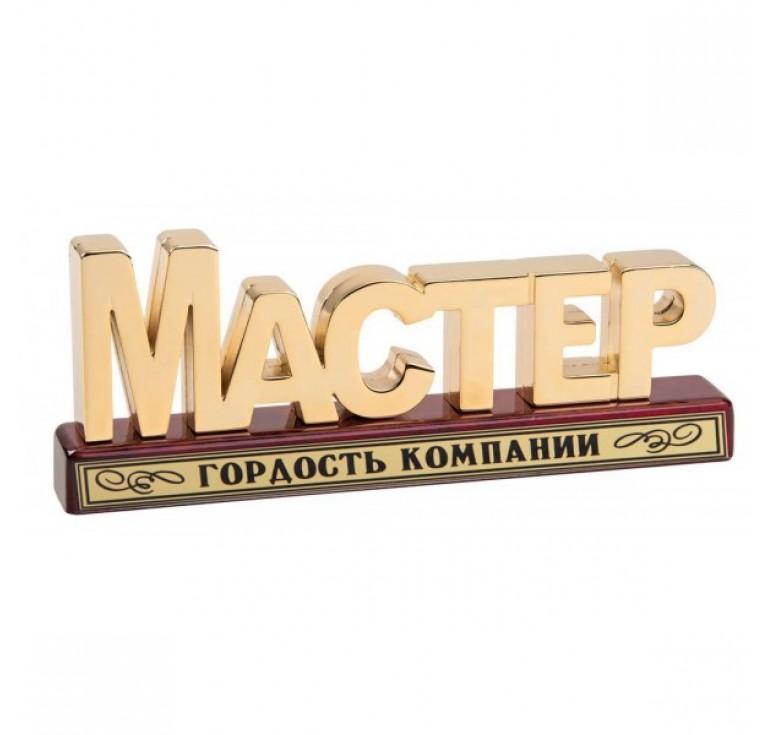 Пресс-папье подарочное Мастер Гордость компании