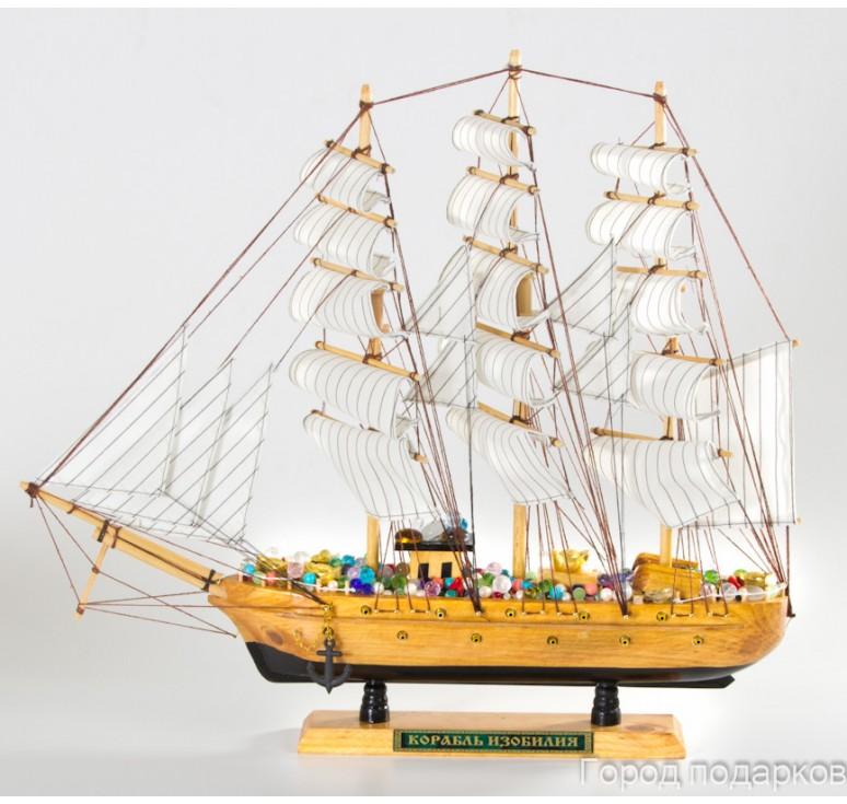 Корабль подарочный Изобилия большой