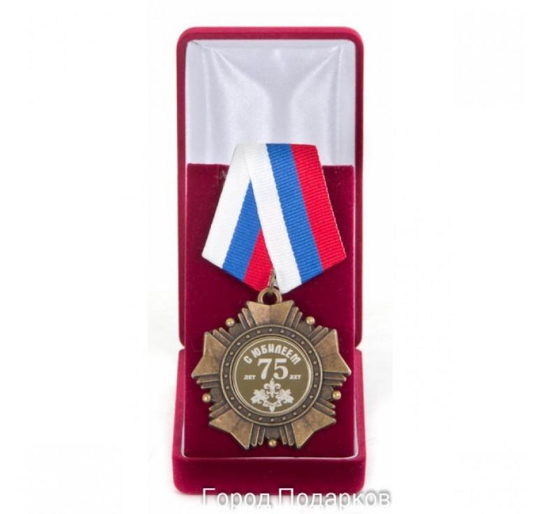 Орден подарочный С Юбилеем 75 лет