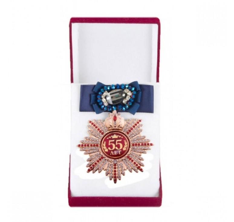 Большой Орден Юбилей 55 (синий бант, брошь)
