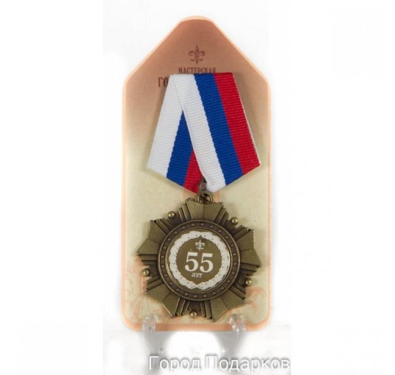 Орден подарочный  С Юбилеем 55лет
