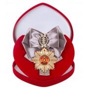 Большой Орден Юбилей 60 (серебряная лента)