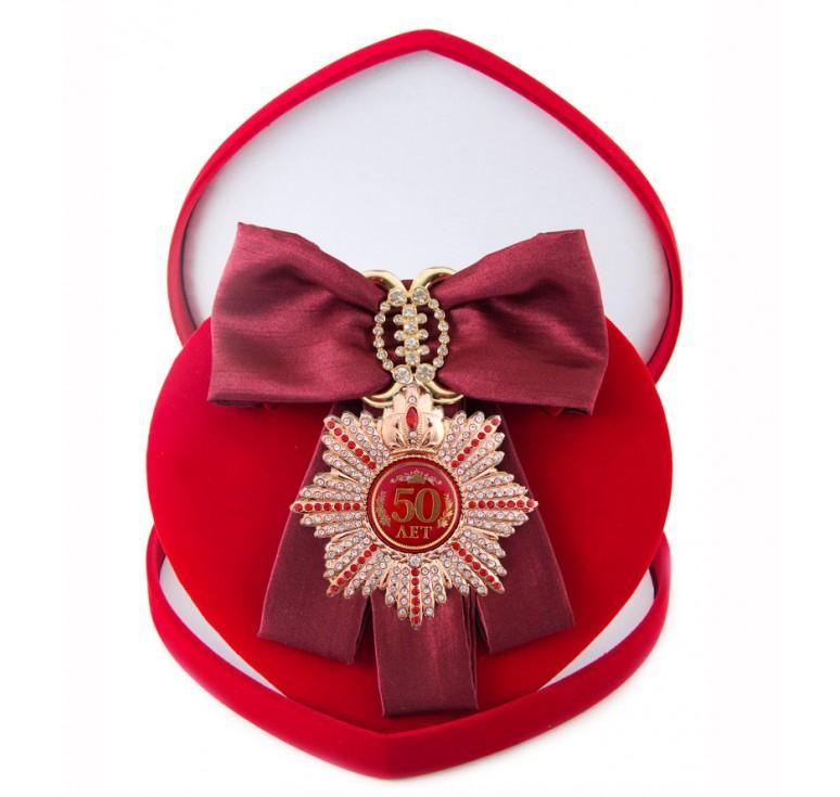 Большой Орден Юбилей 50 (бордовая лента)
