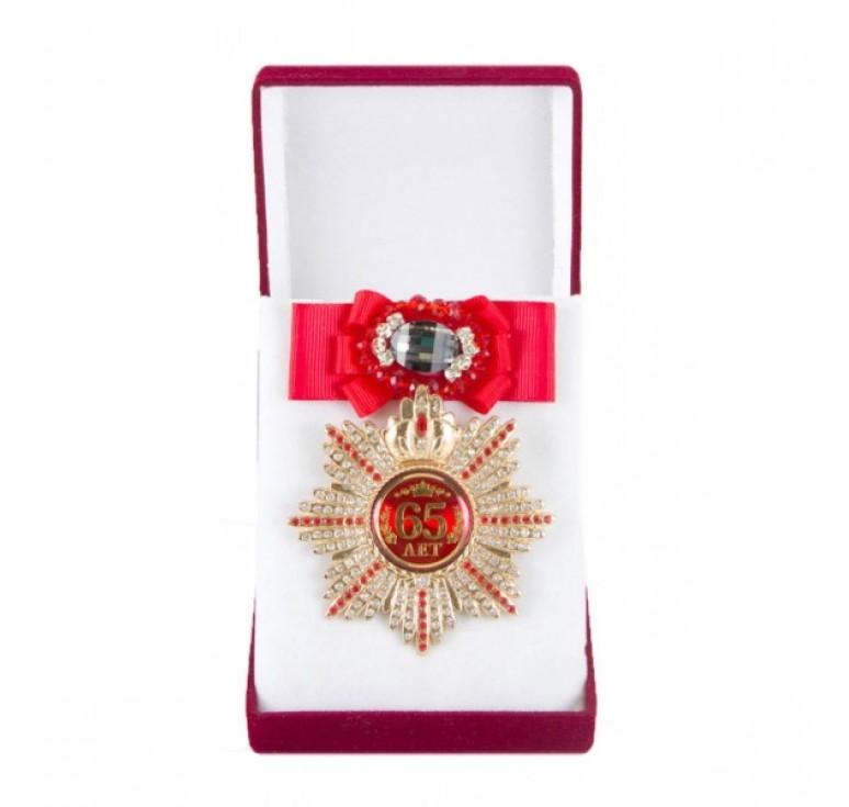Большой Орден Юбилей 65 (красный бант, брошь)