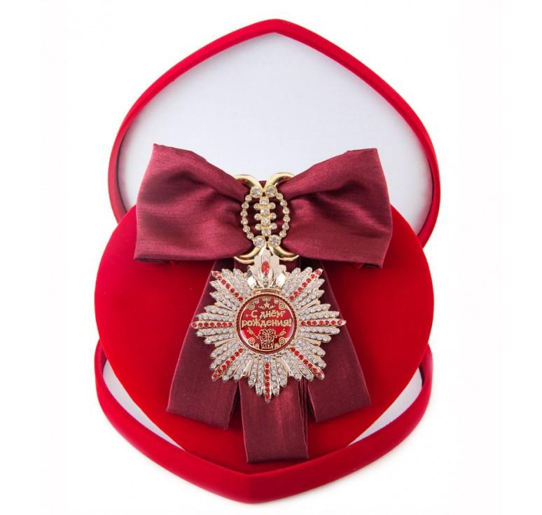 Большой Орден С Днем Рождения! (бордовая лента)