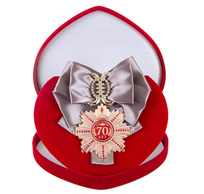 Большой Орден Юбилей 70 (серебряная лента)