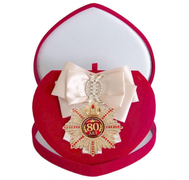 Большой Орден Юбилей 80 (кремовая лента)