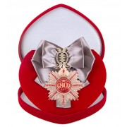 Большой Орден Юбилей 80 (серебряная лента)